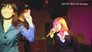 Yasco. vs MCビキニ a.k.a 藤田恵名 BATTLE BEAT:Mr.Strange 女性のみ大...