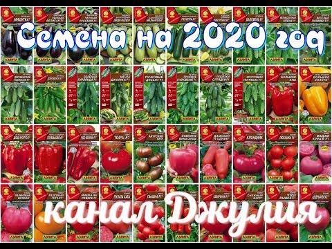 #Семена на 2020 год. Часть 1