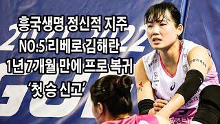 돌아온 '디그여왕' 김해란, 이제는 흥국생명의 정신적 지주