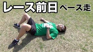 10kmレース前日にペース走したらアクシデント発生 =関連動画= ランニ...