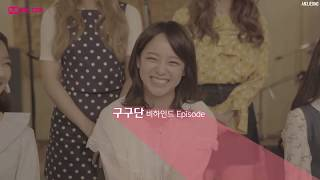 [ENG SUB] Gugudan's MNET Question Game & Interview