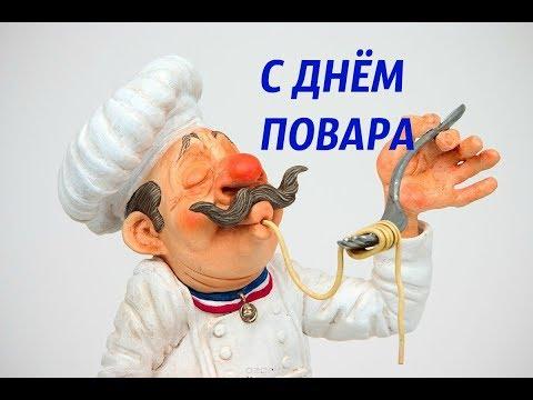 #Сднём повара #Весёлое поздравление     С Международным Днём поваров!!!