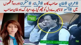#Pakistan Pakistan News Dr. Fiza khan Anchor Telling about IK today assembly condition