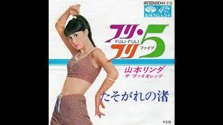 「フリ・フリ ファイブ」 (1968.6.25) 作詞 : 幸田 栄 作曲 : 遠藤実 ...