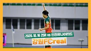 2020 강릉 마지막 홈경기  - 강원FC 씨리얼