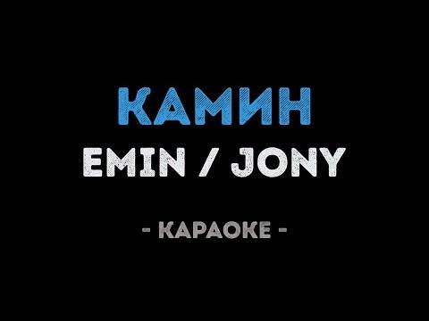 EMIN feat. JONY - КАМИН (Караоке)
