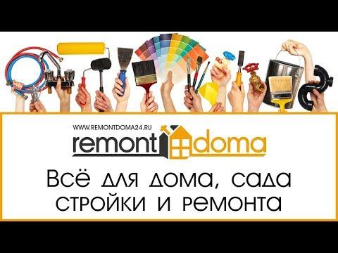 Интернет-магазин RemontDoma