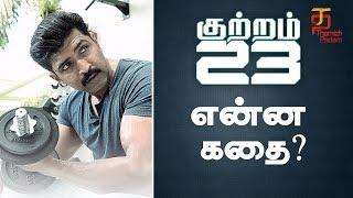 குற்றம் 23  என்ன கதை ? | Kuttram 23 Tamil Movie Preview | Arun Vijay | Mahima Nambiar