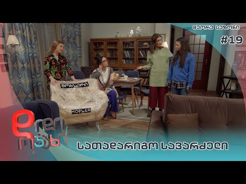 Didi ojaxi - episode 19 season2