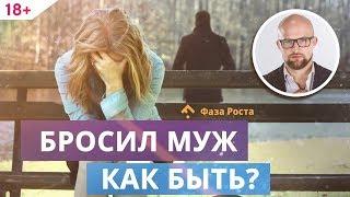 Как пережить развод? Как вернуть мужа? Отношения мужчины и женщины  Фаза Роста