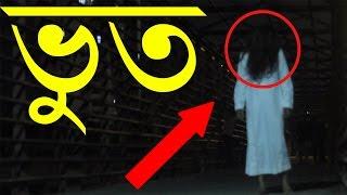 ভুত দেখুন  সরাসরি | Bangla New Funny Video 2016  | Bangla Prank EP 11