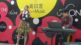 吳日言《扯線風箏+耿耿於懷+羅生門》@The One X 吳日言 Live Music (2015.10.01)