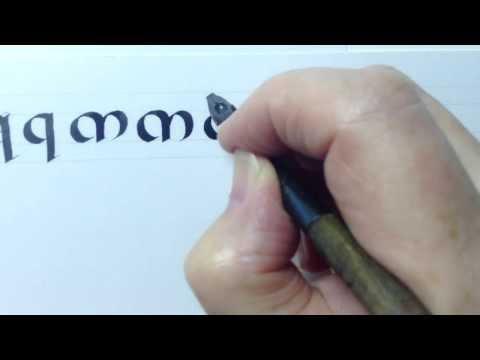 Calligraphy - Uncials 4