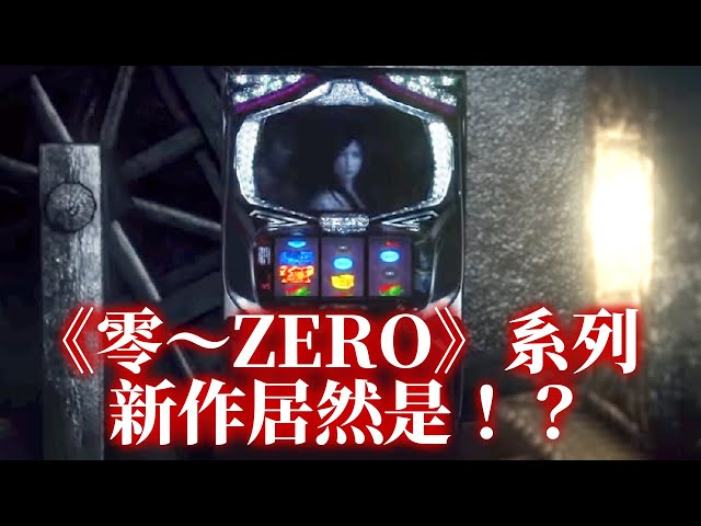 經典恐怖遊戲《零~ZERO~》新作 居然是柏青嫂機台!?_電玩宅速配20210512