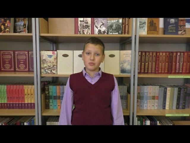 Черкасов Егор читает произведение «Не видно птиц...» (Бунин Иван Алексеевич)