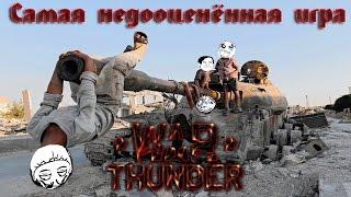 War Thunder - Самая недооценённая игра в мире !