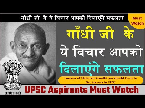 gandhi jayanti || Lessons of Mahatma Gandhi you Should Know to Get Success in UPSC ||  UPSC 2021
