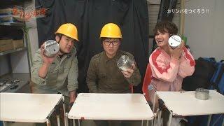 《ボクら全力少年隊》 2016年4月15日(金)OA 日野誠、松井武...