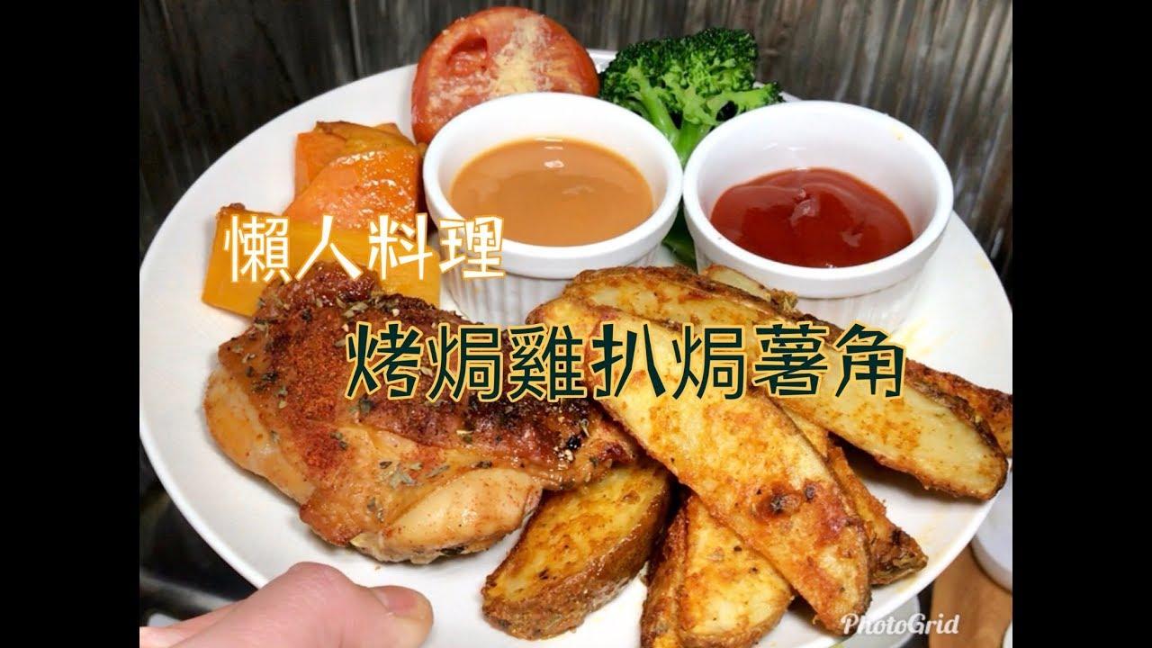 烤焗雞扒焗薯角 懶人料理 懶人一鑊焗 簡單做法 - YouTube
