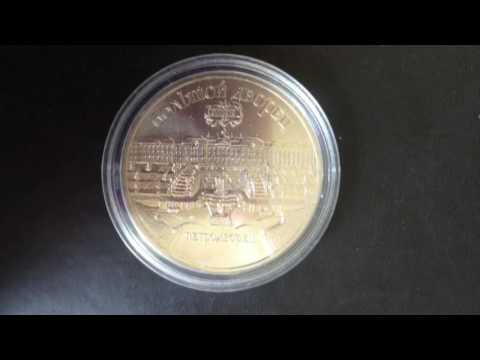 5 рублей Петродворец 1990 год