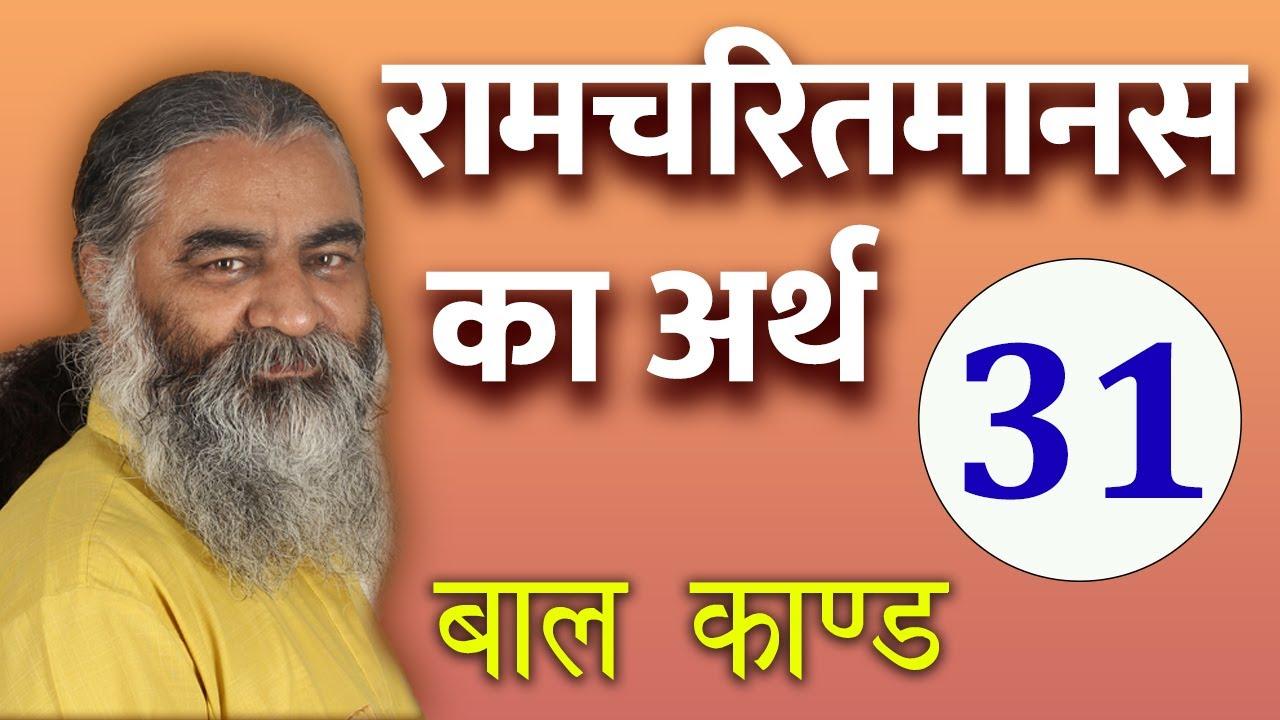 #31- 14 साल राम ने वनों में क्या किया? | Meaning of Ramcharitmanas | Eeshaan Mahesh