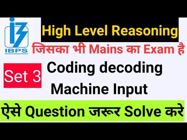 क्या आपका MAINS का EXAM है Coding Decoding , Machine Input Part 3 - for SBI,IBPS PO,CLERK Mains Exam