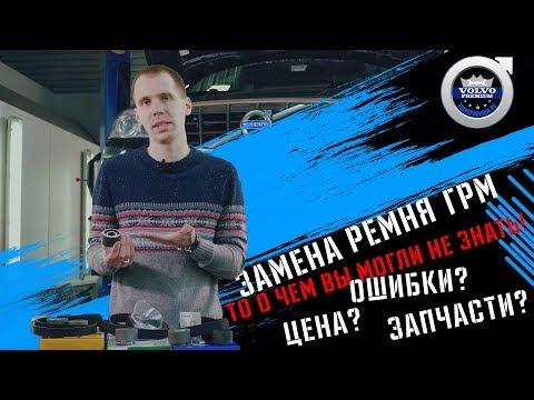 Замена РЕМНЯ ГРМ VOLVO   Сколько стоит, ошибки, необходимые запчасти? VolvoPremium.ru