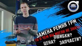 Заміна РЕМЕНЯ ГРМ VOLVO | Скільки коштує, помилки, необхідні запчастини? VolvoPremium.ru