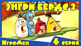 Мультик ИГРА для детей - Энгри Бердс 2. Прохождение ИГРЫ Angry Birds - 4 серия