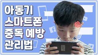 [행정안전부] 아이들 스마트폰 중독 예방하는 방법은?