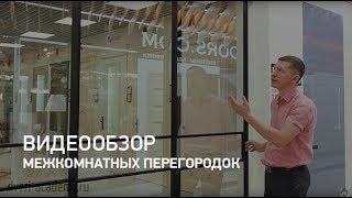 видео Стеклянные и офисные перегородки в СПб