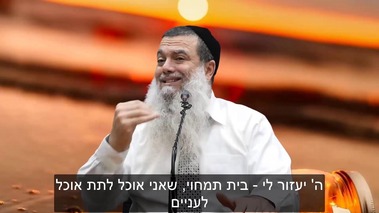 הרב יגאל כהן - קצרים | אם תסתכל מסביבך תבין שכל מה שה' עשה לך בעולם – זה לטובתך! [כתוביות]