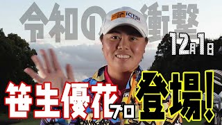 【12/1】ゴルフ情報ナビ「ゴルネッティ」