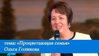 Процветающая семья. Ольга Голикова. 10 июля 2016 года.