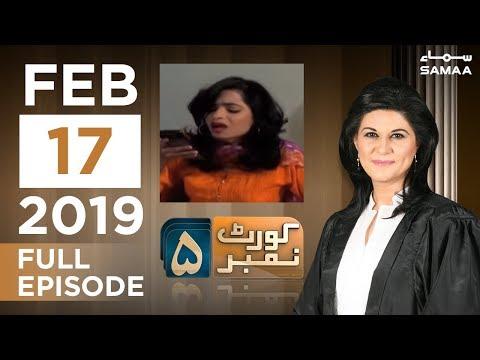 Pehli biwi se Alaidgi phir doosri biwi ka Qatl | Court Number 5 | SAMAA TV | February 17, 2019
