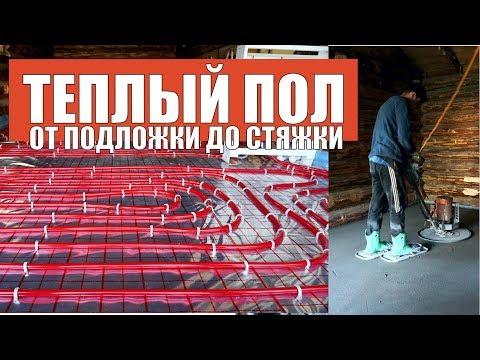 Процесс укладки водяного теплого пола: от подложки до стяжки