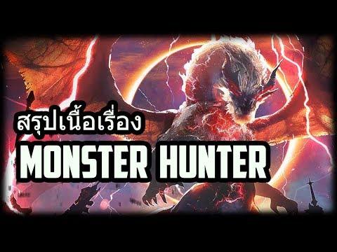 เนื้อเรื่อง Monster Hunter ตอนที่ 1 : มหาสงครามมังกร thumbnail
