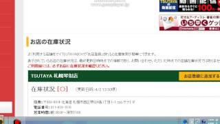 TSUTAYAで商品を取り置きして貰う方法。元トップゲーマーのミツ thumbnail
