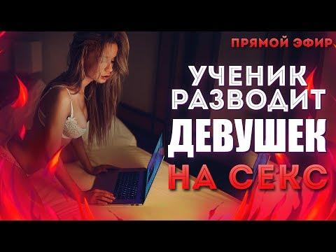 УЧЕНИК РАЗВОДИТ ДЕВУШЕК НА СЕКС ОНЛАЙН [Егор Шереметьев]
