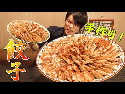 【大食い】餃子 約200個~焼き餃子&水餃子~