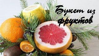 Букет из фруктов / Мастер класс / Фруктовая композиция с веточкой ели