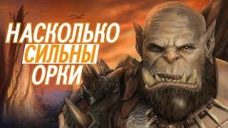 Насколько сильны Орки // World of Warcraft