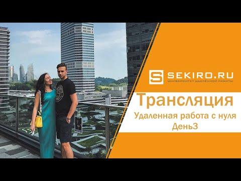 Бесплатный марафон «Удаленная работа с нуля» 18-20.09 в 20.00 по Москве
