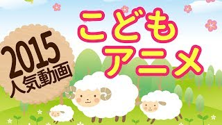 2015年子供向けおかあさんといっしょアニメの人気動画を集めた約22分間...