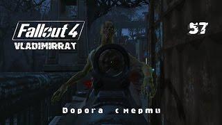 Fallout 4 Полное прохождениеПо следуДорога смерти Выживание . 57