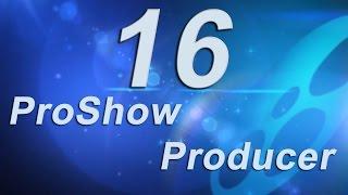 16_Добавляем видео и футажи в ProShow Producer