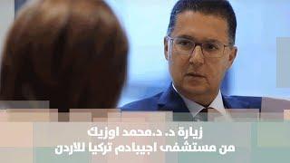 زيارة د. محمد ازيك من مستشفى اجيبادم تركيا للاردن
