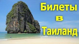 видео Туры, путевки в Бангкок из Санкт-Петербурга 2018