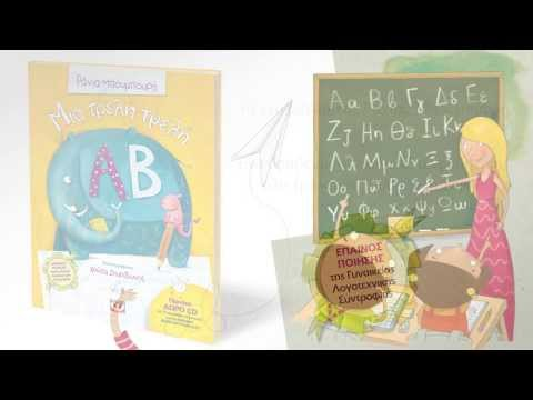 Εκδόσεις ΨΥΧΟΓΙΟΣ -- Μια τρελή τρελή Αλφαβήτα -- Ράνια Μπουμπουρή