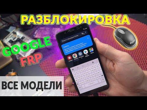 Samsung налажал с защитой ! Разблокировка FRP Google, Otg и мышка помогут  / Helpdroid